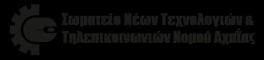 Σωματείο νέων τεχνολογιών & Τηλεπικοινωνιών Νομού Αχαΐας